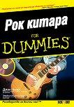 Рок китара For Dummies - Джон Чапел -