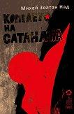 Копелето на сатаната - Михай Золтан Над -