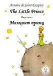 Малкият принц : The Little Prince - Антоан дьо Сент-Екзюпери -