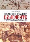 Писмените знаци на българите. Ретроспекция на цивилизацията - Боно Шкодров - книга