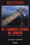 Rock 'n' Roll от тъмната страна на Земята - Веселин Тодоров -