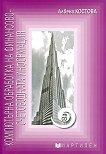 Компютърна обработка на финансово-счетоводната информация + CD - Албена Костова -