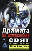 Драмата на измисления свят - Петър Христозов -