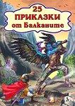 25 приказки от Балканите -