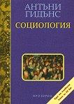 Социология - Антъни Гидънс - книга