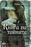 Книга на тайните - Ерика Суайлър -