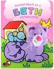 Забавлявай се с котенцето Бети - детска книга