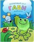 Забавлявай се с жабката Габи -