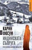 Индийската съпруга - книга