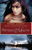 Погледът на Медуза - Торкил Дамхауг -