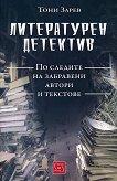 Литературен детектив - Тони Зарев - книга