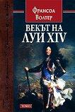 Векът на Луи XIV - том 2 - Франсоа Волтер -