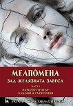 Мелпомена зад желязната завеса - част 1 : Народен театър: Канони и съпротиви - Йоана Спасова-Дикова -