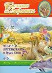 Басните на Лафонтен: Заекът и костенурката и други басни - Жан дьо Лафонтен -