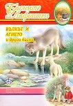 Басните на Лафонтен: Вълкът и агнето и други басни - Жан дьо Лафонтен -