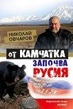 От Камчатка започва Русия - книга