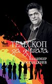 Телескоп за душата - Владимир Бостанджиев -