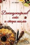 Джинджифилов кейк и стари писма - Рут Райшил -