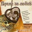 Време за любов - Оперета - 2 CD -