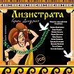 Лизистрата - Оперета - 2 CD -