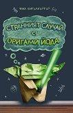Странният случай с Оригами Йода - Том Енгълбъргър -