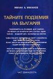 Тайните подземия на България - част 12 - Милан А. Миланов -