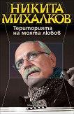 Територията на моята любов - Никита Михалков -