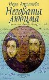 Неговата любима - Неда Антонова -