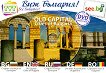 DVD пощенска картичка: Старите столици на България : DVD Postcard: Old Capital Cities of Bulgaria -