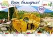 DVD пощенска картичка: Перперикон и скалното светилище Татул DVD Postcard: Perperikon and The Stone Sanctuary of Tatul -