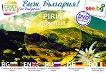 DVD пощенска картичка: Пирин : DVD Postcard: Pirin Mountain -