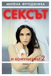 Сексът и комунизмът - книга 2 - Милена Фучеджиева -