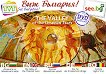 DVD пощенска картичка: Долината на тракийските царе DVD Postcard: The Valley of the Thracian Tsars -