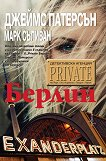 """Детективска агенция """"Private"""": Берлин - Джеймс Патерсън, Марк Съливан -"""