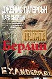 """Детективска агенция """"Private"""": Берлин - Джеймс Патерсън, Марк Съливан - книга"""