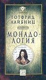 Монадология - Готфрид Лайбниц -