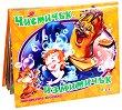 Чистичък - измитичък - панорамна книжка - Ангелина Жекова -