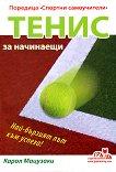 Тенис за начинаещи - Карол Мацузаки -
