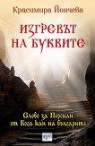 Изгревът на буквите - Красимира Йончева -