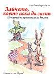 Зайчето, което иска да заспи - Карл-Йохан Форсен Ерлин - детска книга