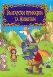 Български приказки за животни -