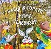 Защо в гората няма телевизор - Ангелина Жекова -