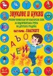 Звукове и букви. Учебно помагало по български език за подготвителна група на детската градина - част 1: Гласните - Марияна Касабова - учебна тетрадка