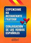 Спрежение на испанските глаголи - Антоанета Дамянова -