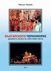 Българското Черноморие - древната люлка на Християнството - Черньо Чернев - книга