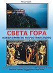 Света гора - извън времето и пространството - Черньо Чернев - книга