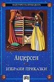 Избрани приказки - Андерсен - Ханс Кристиан Андерсен - книга