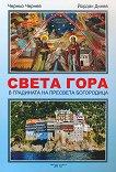 Света Гора - в градината на Пресвета Богородица - Черньо Чернев, Йордан Динев -