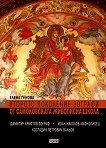 Второто поколение зографи от Самоковската живописна школа - Елена Генова -