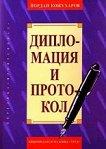 Дипломация и протокол - Йордан Кожухаров -
